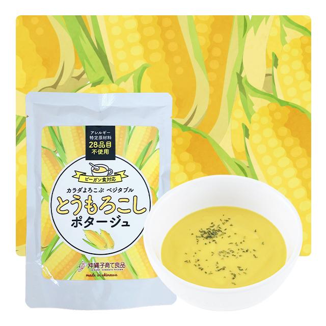 とうもろこしポタージュスープ アレルギー特定原材料28品目不使用 レトルトパウチ180g 野菜スープ ビーガン食対応