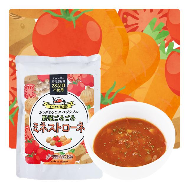 野菜ごろごろミネストローネ アレルギー特定原材料28品目不使用 レトルトパウチ180g 野菜スープ ビーガン食対応