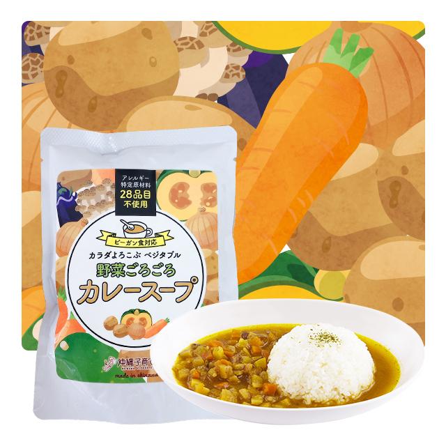野菜ごろごろカレースープ アレルギー特定原材料28品目不使用 レトルトパウチ180g 野菜スープ ビーガン食対応