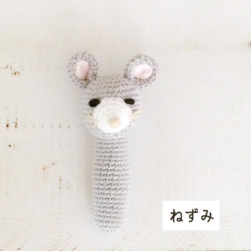 編みぐるみ 十二支をモチーフにしたあみぐるみラトル 赤ちゃんのおもちゃラトル