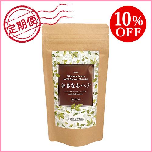 定期購入★おきなわヘナ ブラウン系 (ヘナ100%+藍)天然トリートメント