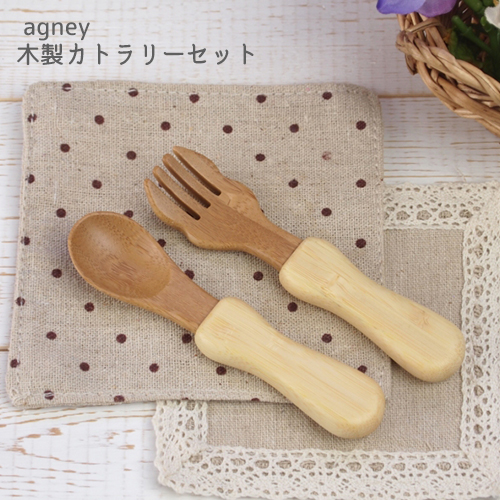 【アグニー】木製カトラリー Sセット 天然孟宗竹使用 出産祝いなどのギフトに