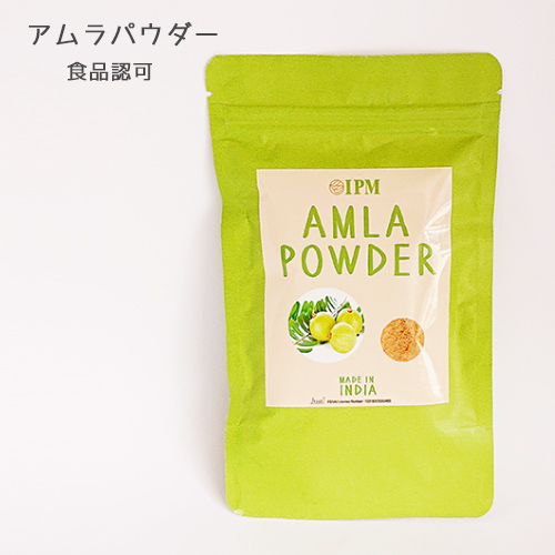 AMLA POWDER アムラパウダー 食品認可のパウダー【IPM】