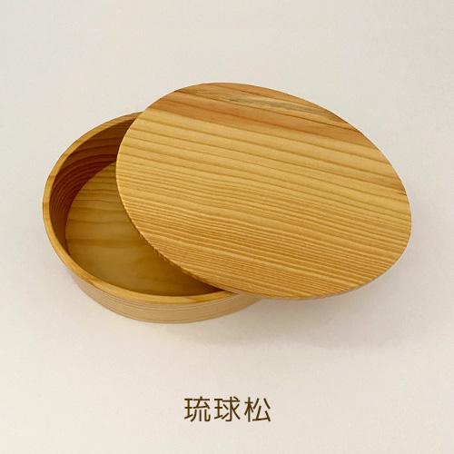 【送料無料】沖縄県産たまご型(琉球松)木製お弁当箱【お名前入れもできます】木のお弁当箱【お祝いの贈り物】運動会や遠足に
