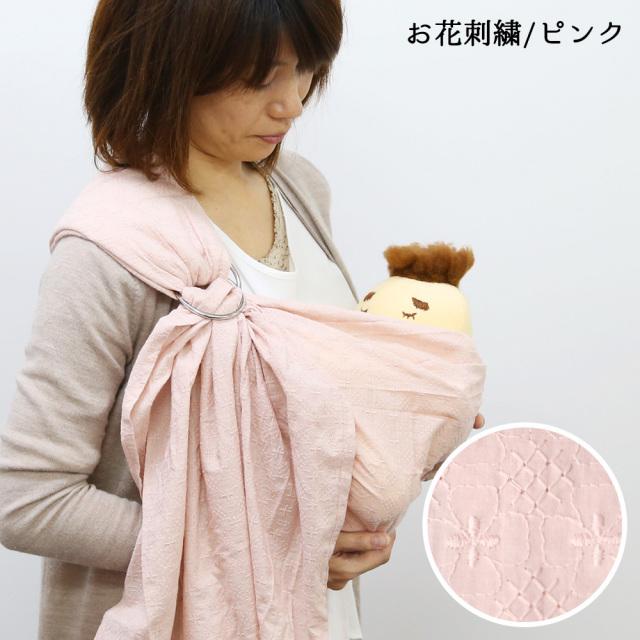 ベビースリングお花刺繡ピンク