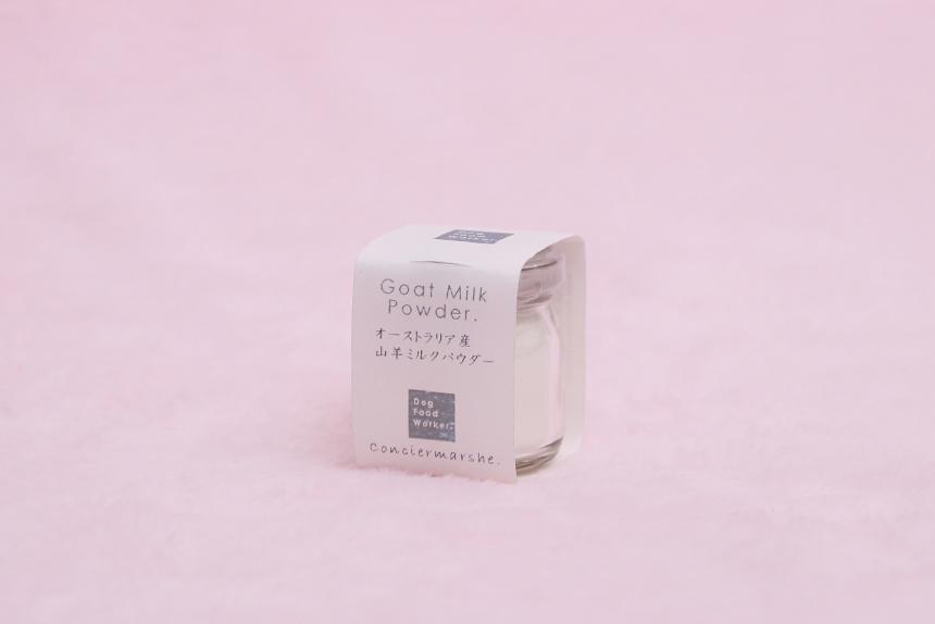 『オーストラリア産山羊ミルクパウダー』 かわいい小瓶に栄養と愛情をたっぷり詰め込みました♪ごはんへのトッピングでも、水分補給としても便利に使えます。