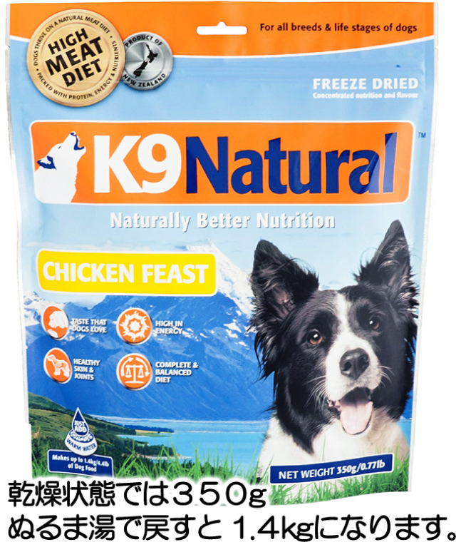 チキン・フィースト 低脂質で高たんぱくな鶏と子羊のトライプをそのままフリーズドライにしました。穀物はもちろん入っていません。内容量は350g。ぬるま湯で戻すと 1.4kg になります。