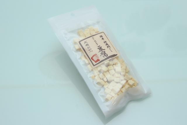 国産特選 『絹ごし豆腐』 遺伝子組換え無しの大豆で作った豆腐をフリーズドライしました。