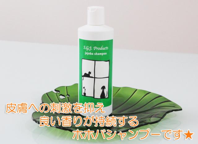 洗いあがりしなやかで、良い香りも持続します。犬の繊細な皮膚にも優しく、虫除け効果もあります。SGJのホホバシャンプーは濃縮タイプなのでとても経済的です。500ml