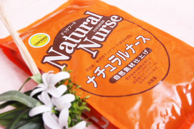 完全無添加素材で作られた ナチュラルナース 800g <酸化する前に食べ切れる小袋サイズです♪>