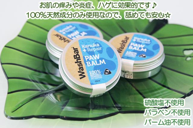 パウバーム 100%天然成分のみを使用した、肉球の保護、お肌の痒みや炎症、ハゲに効果的です。カヌカ、蜜ろうなど自然のパワーを感じて下さい♪