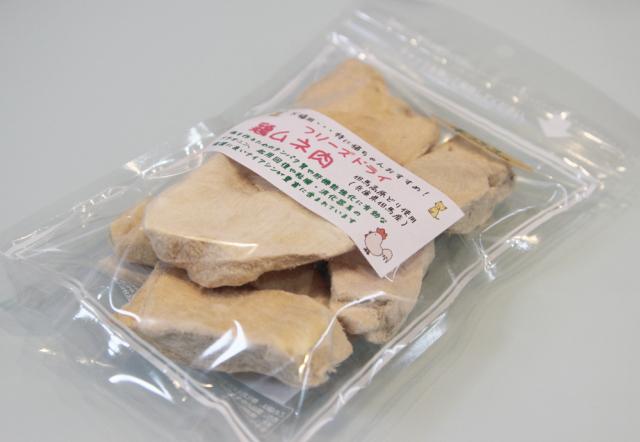 国産材料を使い、丁寧に1つ1つ手作りしています☆低脂質・低カロリーでも、たんぱく質を多く含む、兵庫県但馬高原とりむね肉を使用した『フリーズドライ鶏ムネ肉』です♪