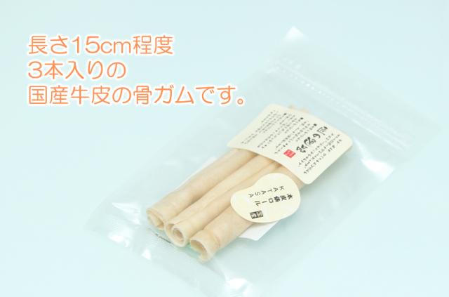 国産牛皮を使った 『骨ガム KATASA』 15cm3本入りです。しっかりとした固さがありながらも噛みやすい俵巻きにしてあります。