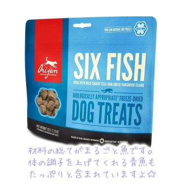 オリジン フリーズドライドッグトリーツ 『シックスフィッシュ』 原材料の100%が新鮮なまるごと魚のみで作られています♪