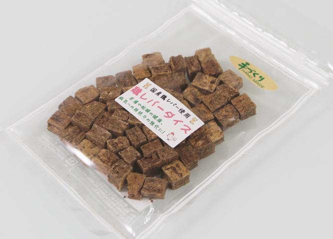 国産材料を使い、丁寧に1つ1つ手作りしています☆国産鶏の肝臓を乾燥させた『鶏レバーダイス』