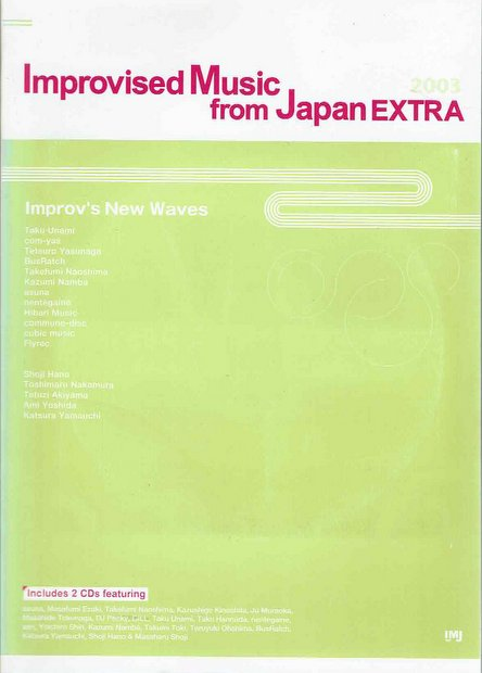 Improvised Music from Japan EXTRA 2003