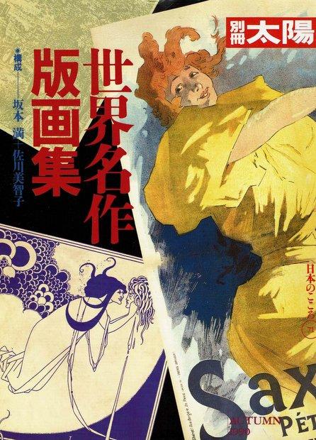 別冊太陽 日本のこころ71 特集:世界名作版画集 構成:坂本満・佐川美智子