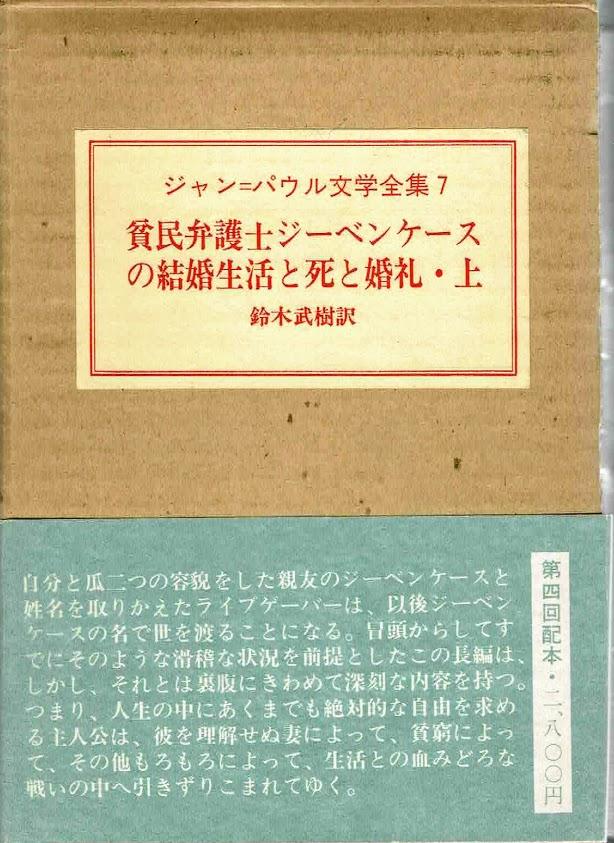 貧民弁護士ジーベンケースの結婚生活と死と婚礼・上 (ジャン=パウル文学全集 7)