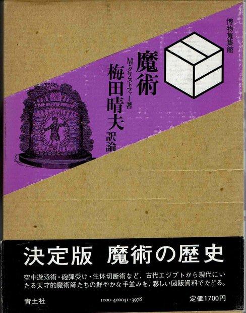 魔術:梅田晴夫訳論 M.クリストファー