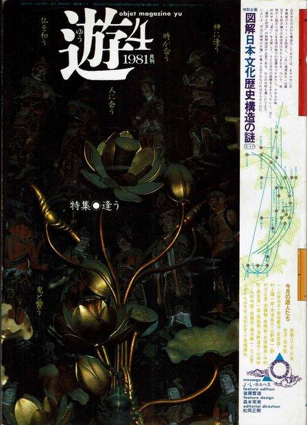遊 (1981年4月号) 魔術的貴族主義へ  特集:逢う