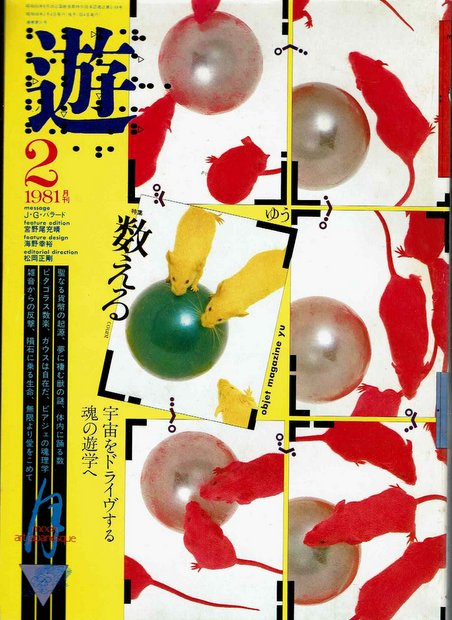 遊 (1981年2月号) ああジャパネスク  特集:数える