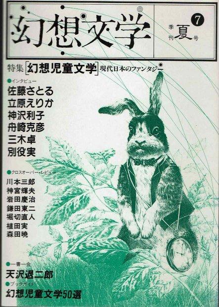 幻想文学 07 特集: 幻想児童文学
