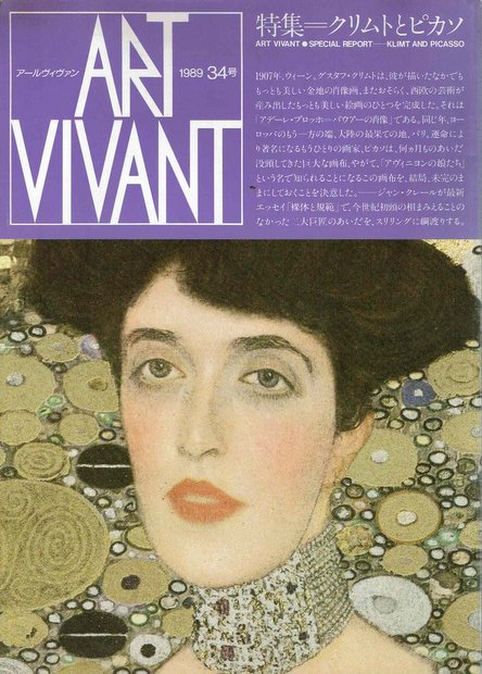 アールヴィヴァン ARTVIVANT 1989年34号 特集:クリムトとピカソ