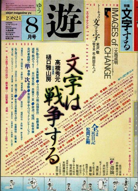 遊 (1982年8月号) 文字は戦争する  特集:文字する
