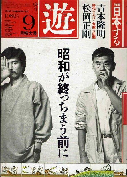 遊 (1982年9月号)  吉本隆明vs松岡正剛 特集:日本する
