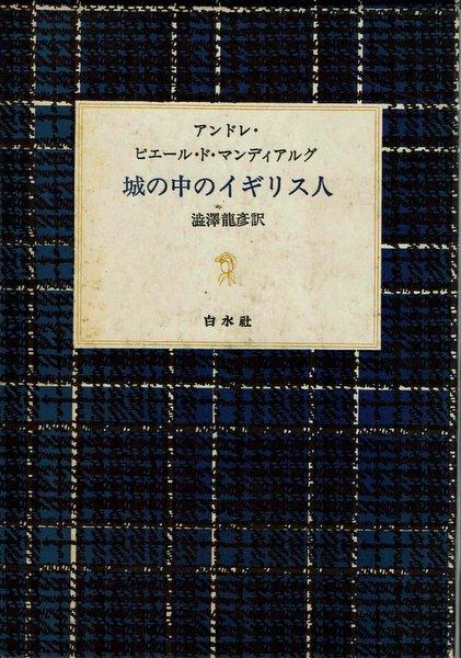 城の中のイギリス人 著:アンドレ・ピエール・ド・マンディアルグ 訳:澁澤龍彦