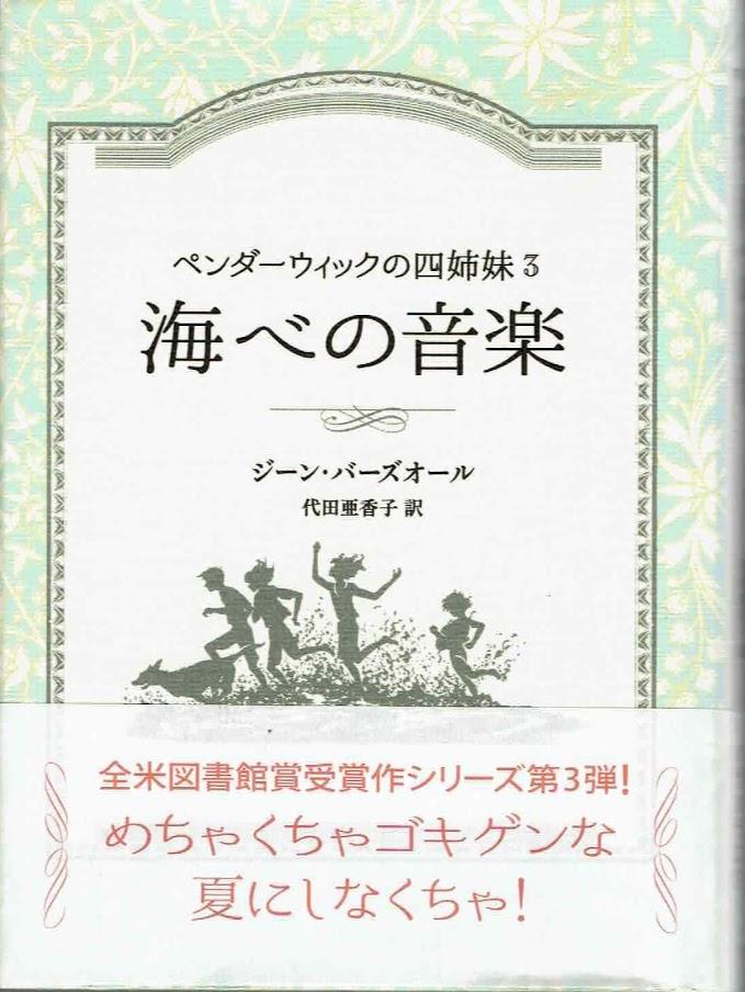 海べの音楽 (ペンダーウィックの四姉妹3) ジーン・バーズオール 代田亜香子 訳