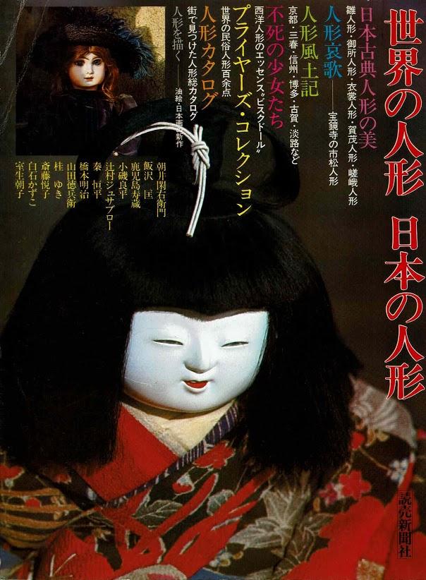 世界の人形 日本の人形