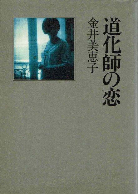 道化師の恋 金井美恵子 【署名入り】