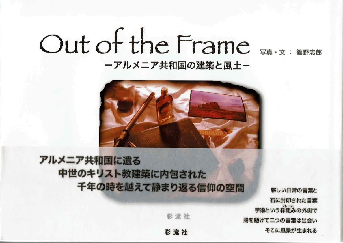 Out of the Frame:アルメニア共和国の建築と風土 篠野志郎 写真・文