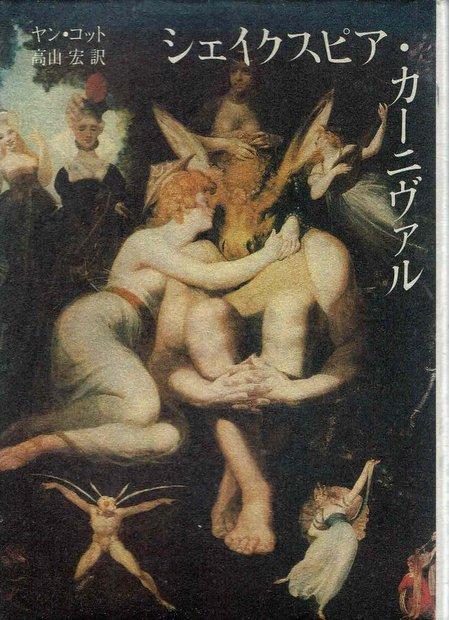 シェイクスピア・カーニヴァル ヤン・コット 高山宏 訳