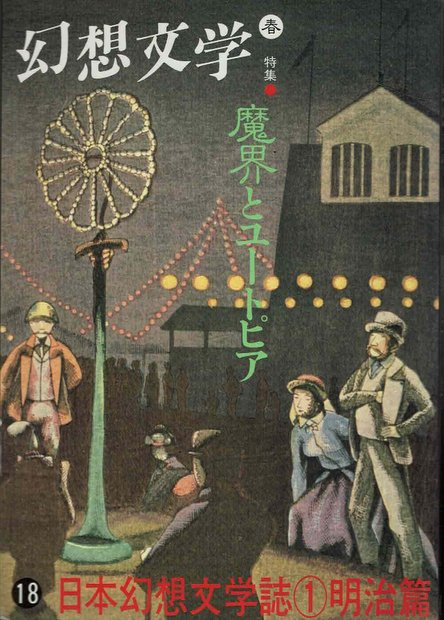 幻想文学 18 特集: 魔界とユートピア 日本幻想文学誌1 明治篇