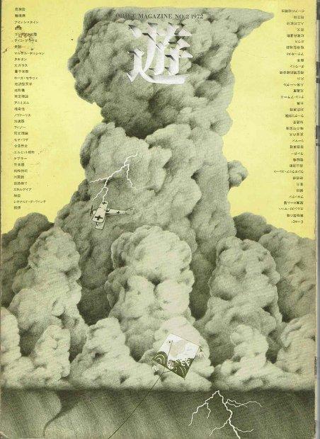 遊 (1972年3月号) No.2 特集:レオナルド・ダ・ヴィンチ学