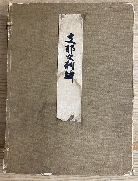 支那之刺繍 箸尾昇