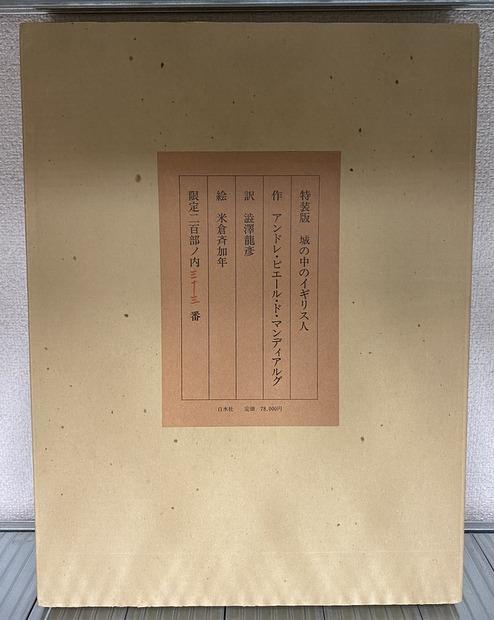 城の中のイギリス人 特装版 限定200部 マンディアルグ 澁澤龍彦・訳 米倉斉加年・絵