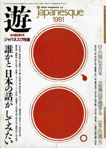 遊 (1981年秋臨時増刊号) 誰かと日本の話がしてみたい 特集:ジャパネスク