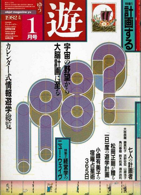 遊 (1982年1月号)  遊学ニュー・ジャーナリズム 特集:計画する