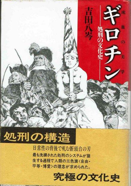 ギロチン 処刑の文化史 著:吉田 八岑