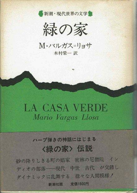 緑の家 著:M・バルガス・リョサ 訳:木村栄一 (新潮・現代世界の文学)