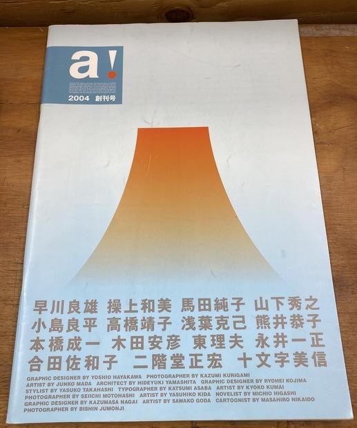 a! 2004 創刊号