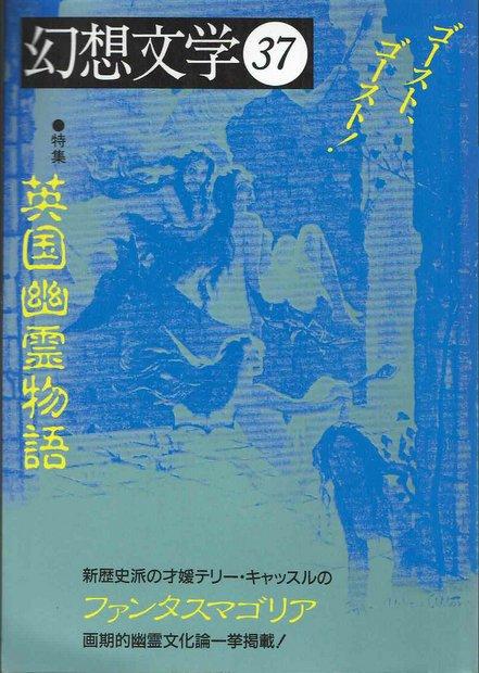 幻想文学 37 特集: 英国幽霊物語