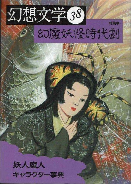 幻想文学 38 特集: 幻魔妖怪時代劇