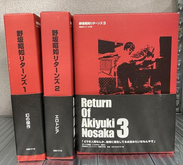 野坂昭如リターンズ 1~3巻揃(4巻欠)