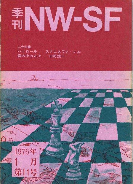 季刊 NW-SF (1976年1月 第11号)