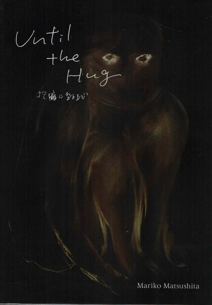 Until the Hug 松下まり子作品集