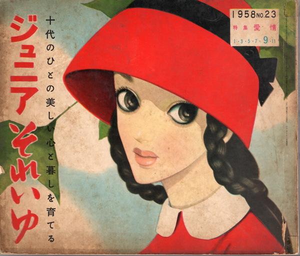 ジュニアそれいゆ 第23号 1958年9月 特集愛情